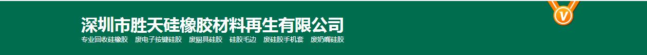 深圳市胜天硅橡胶材料再生有限公司